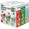 送料無料グランドキリン3種のGRANDKIRIN体験BOX4本缶ビールプレゼントビールギフトビールキリンビール母の日母の日父の日