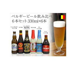 【送料無料】ベルギービール飲み比べ6本セット【輸入ビール】【ビール飲み比べ】