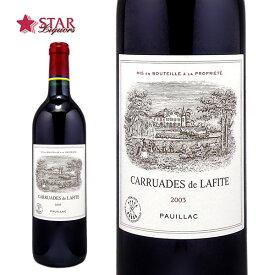 カリュアド ド ラフィット ロートシルト [2003]Carruades de Lafite Rothschild 赤ワイン 750mlワイン 赤ワイン 【御中元 御中元ギフト】