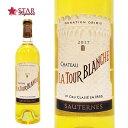 【クール便推奨】シャトー ラ トゥール ブランシュ [2017]Ch.La Tour Blanche 極甘口貴腐ワイン 750ml白ワイン フランス/ボルドー/ソ…