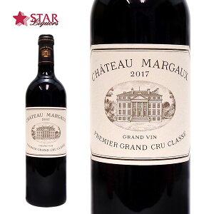 シャトーマルゴー[2017]ChateauMargaux赤ワイン750mlフランスワインフランスボルドーマルゴープレゼントワインギフト贈答ワインギフトワイン誕生日祝【店頭受取対応商品】