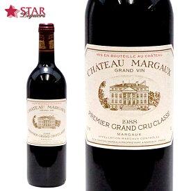 シャトー マルゴー [1988]Chateau Margaux 赤ワイン 750ml フランス赤ワイン プレゼントワイン ギフトワイン 御祝 御礼 誕生日祝 【店頭受取対応商品】 【母の日 母の日ギフト】