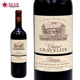 シャトー グラヴリエール [2018] 赤ワイン 750mlCh.Gravelier フランスワイン フランス赤ワイン フランス/ボルドー ギフトワイン 誕生日祝 2019ギフト 【店頭受取対応商品】