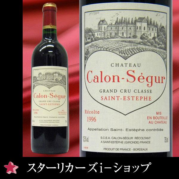 シャトー・カロン・セギュール [1996] 赤ワイン 750ml 赤ワイン 750ml フランス/ボルドー/サン・テステフ フランスワイン ボルドー赤ワイン バレンタインデー ホワイトデー