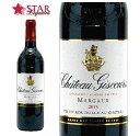 シャトー ジスクール [2013] 赤ワイン 750mlフランス ボルドー マルドー フランス赤ワイン ボルドー赤ワイン プレゼントワイン ギフト…