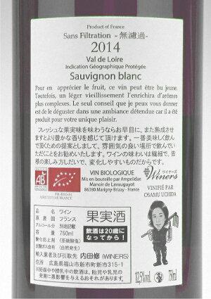 フェロモンヌ[2014]750mlフランス白ワインソーヴィニョン・ブランlucky5days