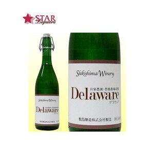 敷島醸造 デラウェア 微発泡 辛口白ワイン 720mlWINE 御祝 御挨拶 通販 プレゼントワイン ギフトワイン バレンタインデー ホワイトデー