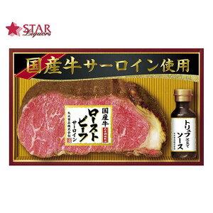 5 送料無料 丸大食品 国産牛肉サーロイン使用ローストビーフ GL-501 トリュフ仕立てソース付牛ローストビーフ お歳暮 クリスマス