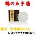 白鶴鶴の玉手箱薬用大吟醸石けん100g
