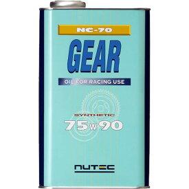 NUTEC ニューテック ギアオイル NC-70 75W-90 2,000ml