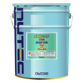 NUTEC ニューテック ギアオイル UW-75 75W-85 20L