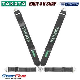 TAKATA/タカタ 4点式シートベルト RACE 4 N SNAP ブラック FIA 8853-2016公認