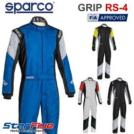 スパルコ レーシングスーツ 4輪用 GRIP RS-4(グリップ)FIA2000公認 SPARCO