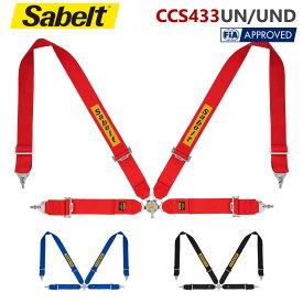 サベルト 4点式シートベルト CCS433UN/UND ツーリングカー用 FIA公認 Sabelt