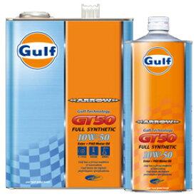 GULF/ガルフ エンジンオイル ARROW GT50(アロー) 10W-50 1L 化学合成油