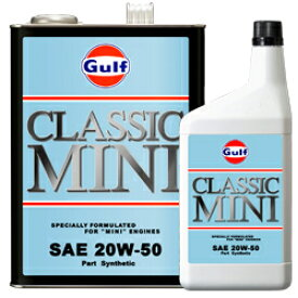 GULF/ガルフ エンジンオイル CLASSIC MINI(クラシックミニ) 20W-50 1L 部分合成油