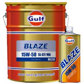 GULF/ガルフ エンジンオイル BLAZE(ブレイズ)15W-50 1L 鉱物油