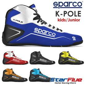 スパルコ レーシングシューズ カート用 K-POLE(ケーポール)キッズ・ジュニアサイズ 2020-2021年モデル SPARCO
