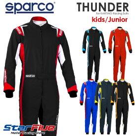 スパルコ レーシングスーツ カート用 THUNDER(サンダー)キッズ・ジュニアサイズ 2020年モデル SPARCO(サイズ交換サービス)