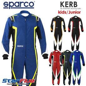 スパルコ レーシングスーツ カート用 KERB(カーブ)キッズ・ジュニアサイズ 2020年モデル SPARCO(サイズ交換サービス)