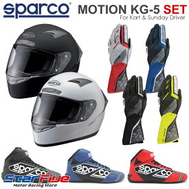 Sparco/スパルコ ヘルメット/グローブ/シューズ 3点セット 走行会・カートドライバー向け