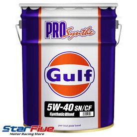 GULF/ガルフ エンジンオイル PRO Synthe(プロシンセ)5W-40 20L 化学合成油