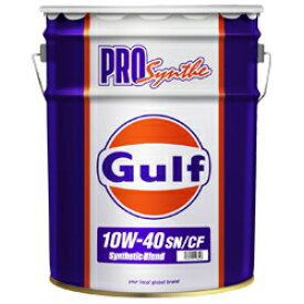 GULF/ガルフ エンジンオイル PRO Synthe(プロシンセ)10W-40 20L 化学合成油