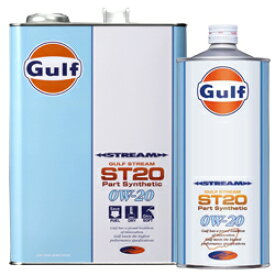 GULF/ガルフ エンジンオイル STREAM ST20(ストリーム) 0W-20 4L 部分合成油