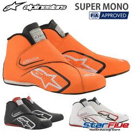 alpinestars/アルパインスターズ レーシングシューズ 4輪用 SUPER MONO FIA2018公認