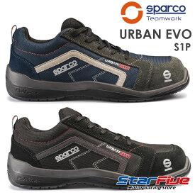 スパルコ 安全靴 URBAN EVO S1P セーフティーシューズ アーバンエヴォ Sparco(サイズ交換サービス)