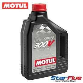 モチュール 300V エンジンオイル 10W-40 CHRONO 2L 国内正規品 MOTUL