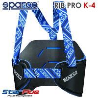 スパルコリブプロテクターRIBPROK-4Sparco(サイズ交換無料サービス)