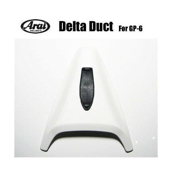 アライヘルメット デルタダクト5 GP-6S用
