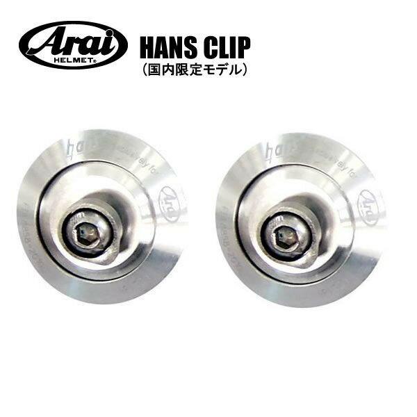 アライヘルメット HANS(ハンス) アンカーポストクリップ シルバー FIA8858-2010対応