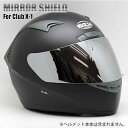 Sparco/スパルコ ヘルメット CLUB-X1用 ミラーシールド