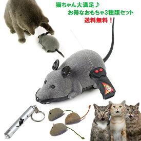 猫おもちゃ 3種セット 電動ネズミ リモコンネズミ またたび入りぬいぐるみ マタタビ入りぬいぐるみ LEDポインター 光るおもちゃ 運動不足