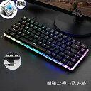 ゲーミングキーボード 青軸 メカニカルキーボード 有線 82キー メカニカル式 18種バックライト USBケーブル取り外し可…