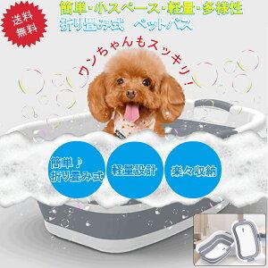 折りたたみ式 ペット用バスタブ 多様性 洗濯かご 持ち運び簡単 水遊び アウトドア バスタブ 水槽 頑丈 簡単排水 送料無料