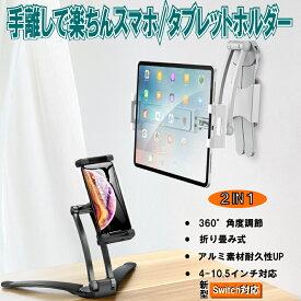 スタンド ホルダー 壁掛け switch スイッチ ipad iphone android タブレット スマホ スマートフォン 送料無料