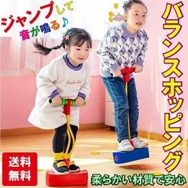 バランスホッピング 室内 知育玩具 おもちゃ 誕生日 プレゼント 男の子 女の子 送料無料