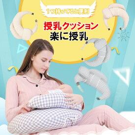 授乳クッション 授乳枕 ママ 産後用品 固定 ベルト クッション 洗える 出産祝い 送料無料