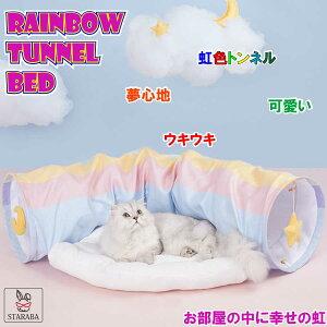 大還元クーポン 虹 レインボー 猫 トンネル ベッド クッション ふかふか ポンポン付き ハウス 取り外し可能 屋根付き ゆらゆら ボール 遊び おもちゃ 送料無料