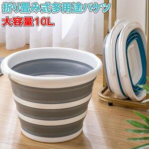 大還元クーポン 折り畳み シリコン バケツ バスケット 洗濯物入れ アウトドア 桶 多用途 多機能 送料無料