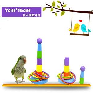 ★大還元クーポン配布中!★父の日 母の日 小鳥 インコ オウム 輪 遊び 輪投げ ストレス解消 送料無料