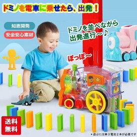 大還元クーポン 知育 ドミノ 並べる 列車 おもちゃ 珍しい 面白い 誕生日 プレゼント お祝い クリスマス 送料無料