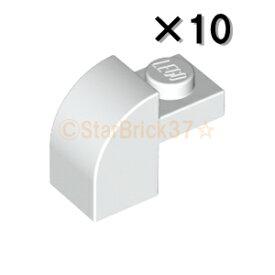 レゴ パーツ 曲面ブロック2×1×1&1/3 ホワイト[10個セット] LEGO ばら売り