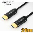 HDMI 4K/60P HDR対応 柔らかい光ファイバーHDMIケーブル20m 18Gbps HD2AOCF-20M スターケーブル【在庫品】【送料無料】