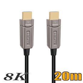 HDMI 8K60Hz HDR対応光ファイバーHDMIケーブル20m 48Gbps HD2AOCS-20M スターケーブル【在庫品】【送料無料】