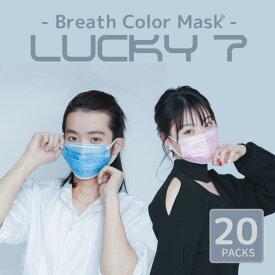 カラーマスク LUCKY 7 (7枚入り) 20袋 140枚 個包装 不織布 使い捨て 敏感肌 かわいい おしゃれ 耳が痛くならない 息がしやすい カケン BFE PFE 99%カット 三層構造 ピンク うすピンク グレー 白 黒 青 ノーマルカラー パステルカラー