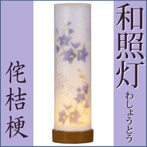 [盆提灯 ミニサイズ モダン 盆ちょうちん] 木製 コードレス 和風行灯 和照灯 「侘桔梗」[二重張] 高さ26cm [お盆 提灯 コンパクト 置き提灯]